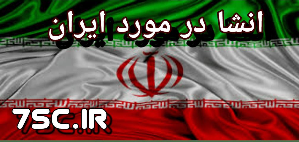 انشا در مورد ایران پایه هفتم