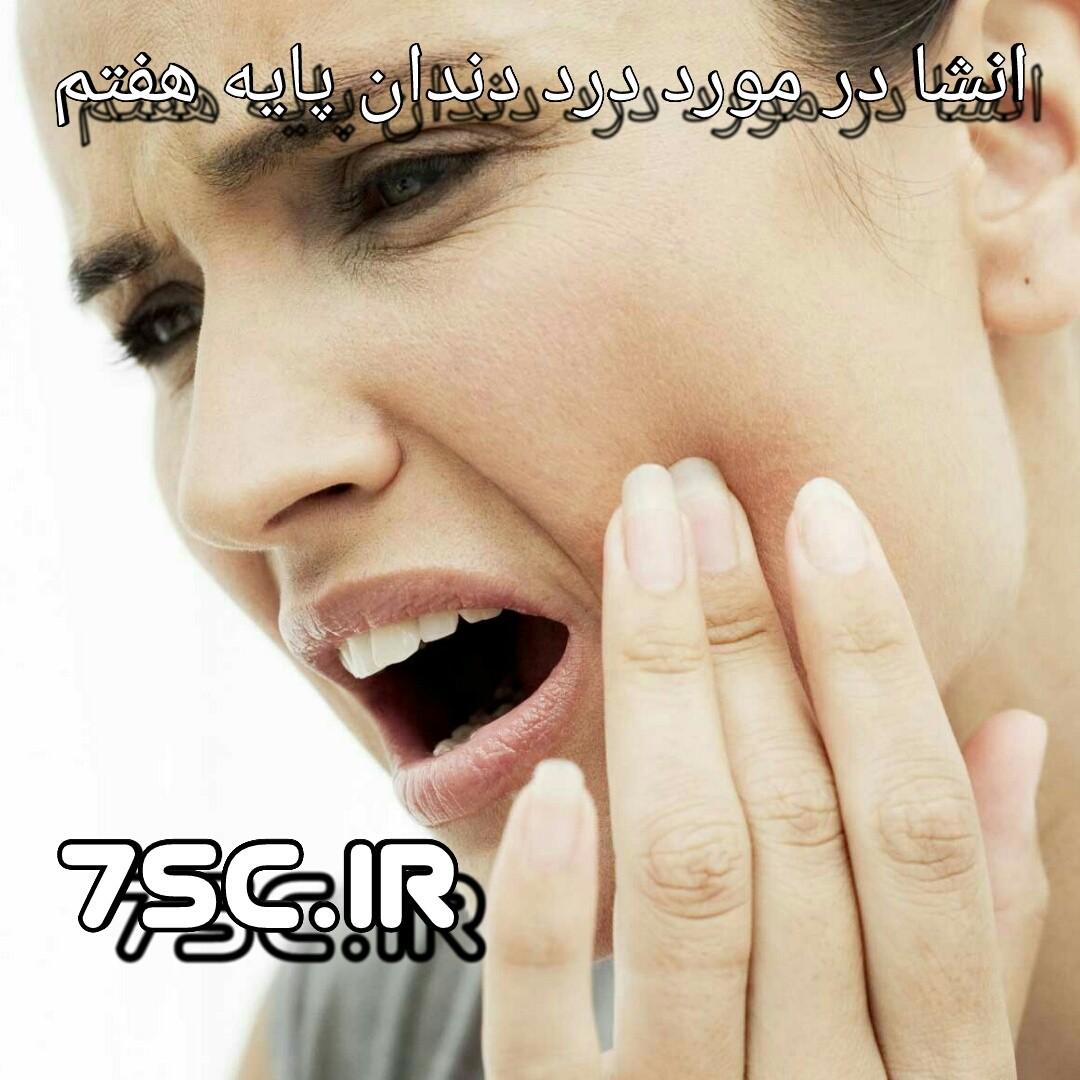 انشا در مورد درد دندان