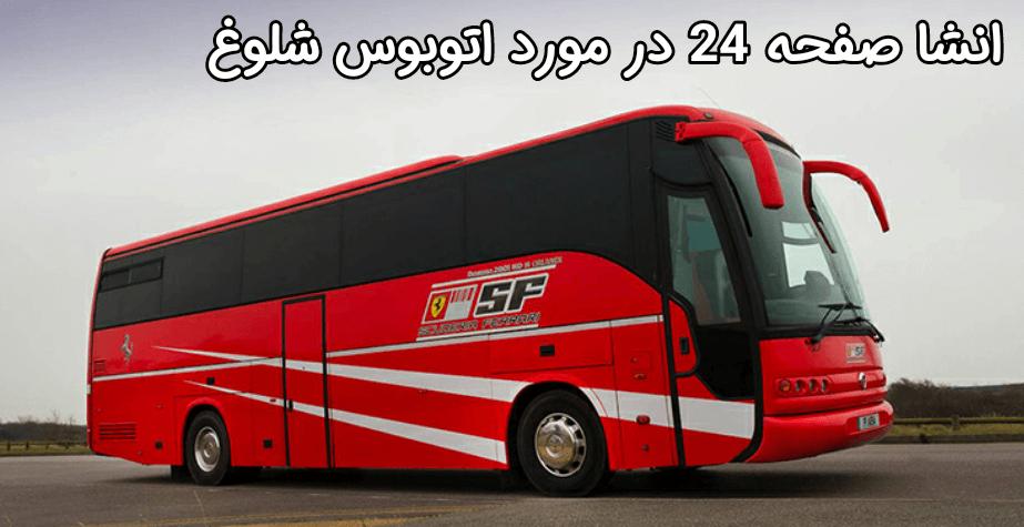 داخل یک اتوبوس شلوغ را تصور کنید و تصویر ذهنی خود را بنویسید