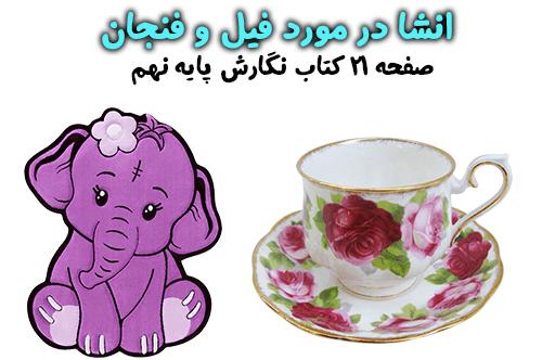 انشا در مورد فیل و فنجان پایه نهم