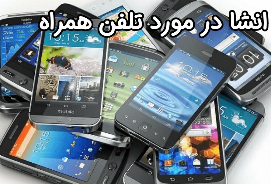 انشا طنز و غیر طنز در مورد تلفن همراه