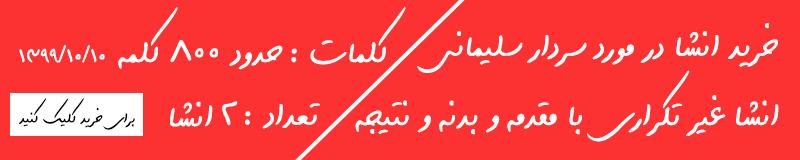 خرید انشا در مورد سردار سلیمانی