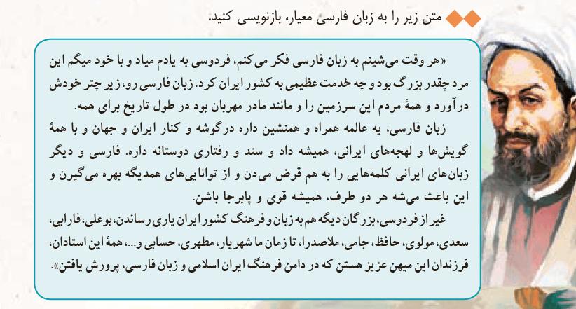 متن زیر را به زبان فارسی معیار بازنویسی کنید صفحه 32 نگارش هشتم