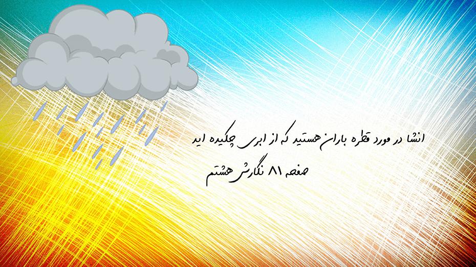 انشا در مورد قطره باران هستید که از ابری چکیده اید
